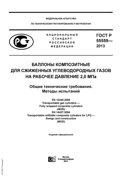 ГОСТ Р 55559-2013 Баллоны композитные для сжиженных углеводородных газов на рабочее давление 2,0 МПа. Общие технические требования. Методы испытаний
