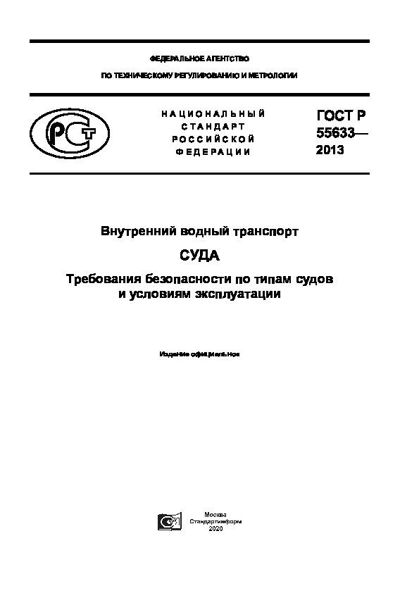 ГОСТ Р 55633-2013 Внутренний водный транспорт. Суда. Требования безопасности по типам судов и условиям эксплуатации