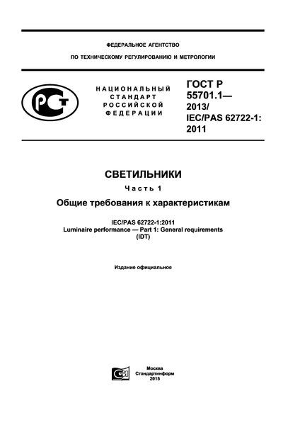 ГОСТ Р 55701.1-2013 Светильники. Часть 1. Общие требования к характеристикам