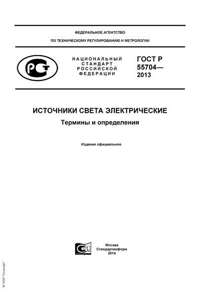 ГОСТ Р 55704-2013 Источники света электрические. Термины и определения