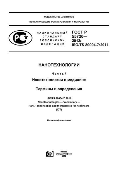 ГОСТ Р 55720-2013 Нанотехнологии. Часть 7. Нанотехнологии в медицине. Термины и определения