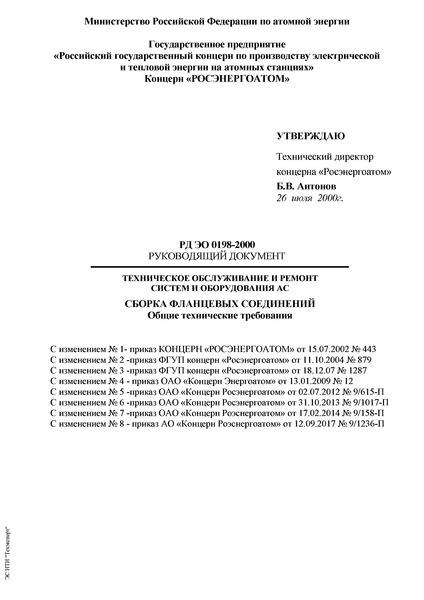РД ЭО 0198-2000 Техническое обслуживание и ремонт систем и оборудования АС. Сборка фланцевых соединений. Общие технические требования