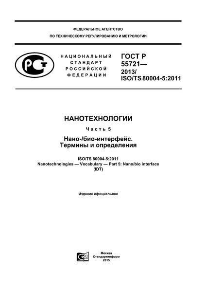 ГОСТ Р 55721-2013 Нанотехнологии. Часть 5. Нано-/био-интерфейс. Термины и определения