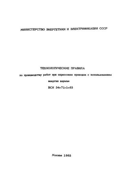 ВСН 34-71-1-83 Технологические правила по производству работ при опрессовке проводов с использованием энергии взрыва