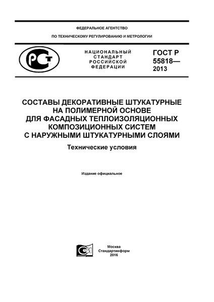 ГОСТ Р 55818-2013 Составы декоративные штукатурные на полимерной основе для фасадных теплоизоляционных композиционных систем с наружными штукатурными слоями. Технические условия