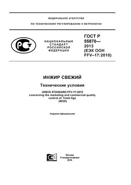 ГОСТ Р 55870-2013 Инжир свежий. Технические условия
