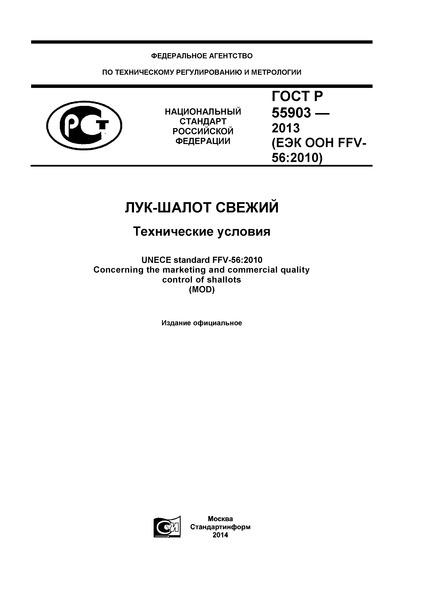 ГОСТ Р 55903-2013 Лук-шалот свежий. Технические условия