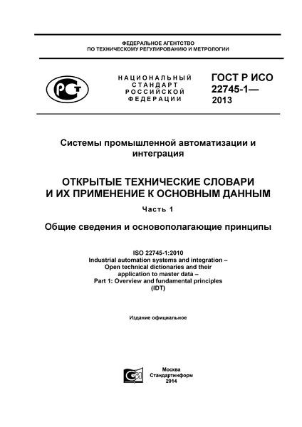 ГОСТ Р ИСО 22745-1-2013 Системы промышленной автоматизации и интеграция. Открытые технические словари и их применение к основным данным. Часть 1. Общие сведения и основополагающие принципы