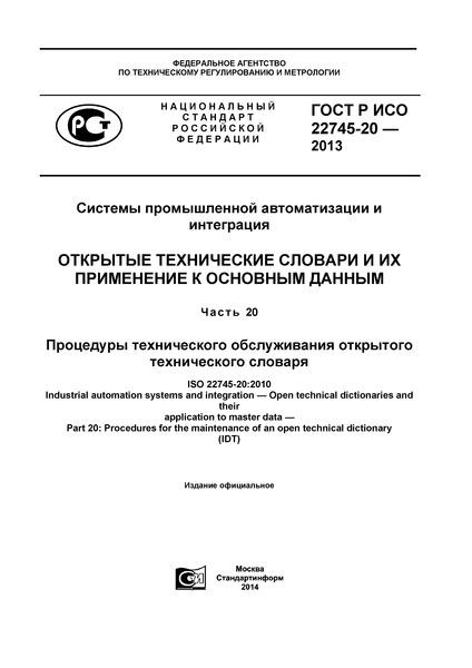 ГОСТ Р ИСО 22745-20-2013 Системы промышленной автоматизации и интеграция. Открытые технические словари и их применение к основным данным. Часть 20. Процедуры технического обслуживания открытого технического словаря