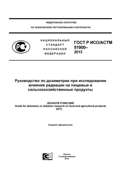 ГОСТ Р ИСО/АСТМ 51900-2013 Руководство по дозиметрии при исследовании влияния радиации на пищевые и сельскохозяйственные продукты