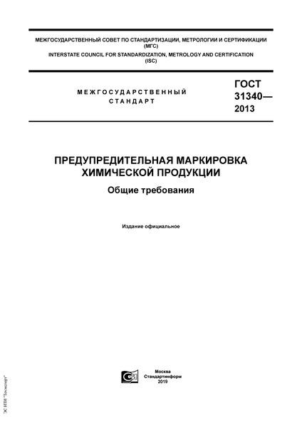 ГОСТ 31340-2013 Предупредительная маркировка химической продукции. Общие требования