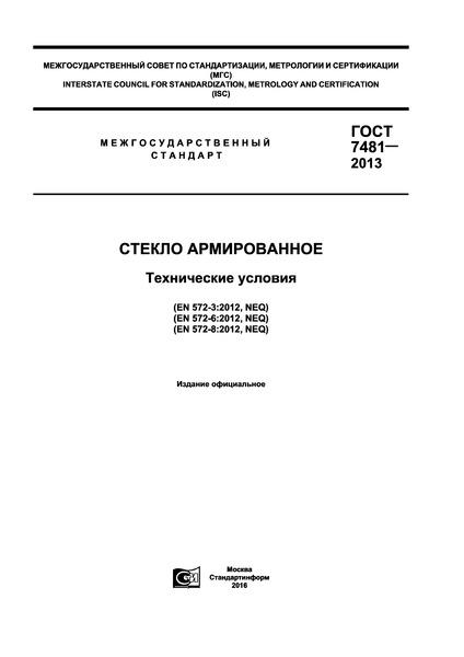 ГОСТ 7481-2013 Стекло армированное. Технические условия