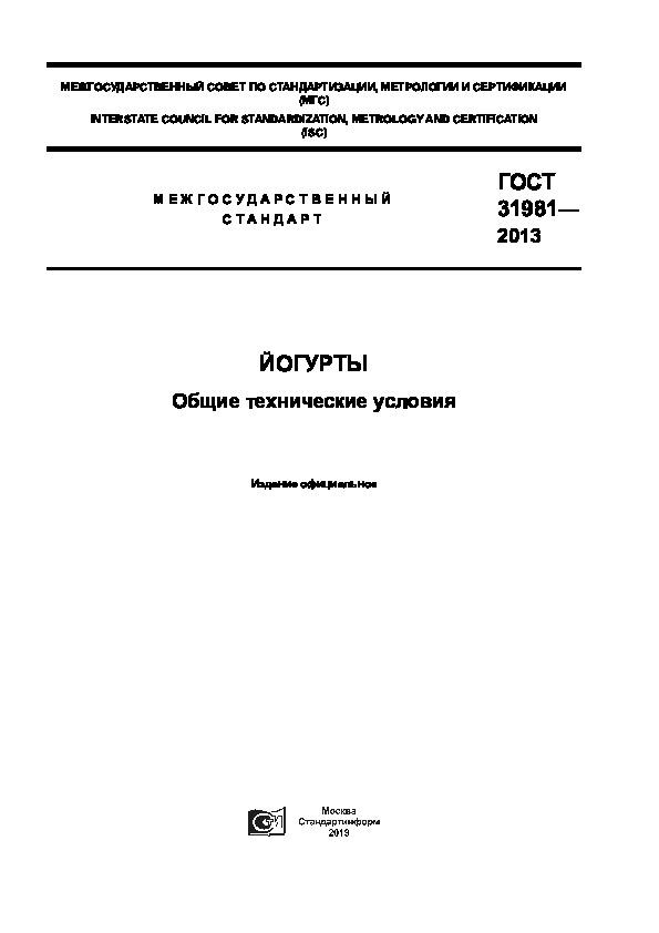 ГОСТ 31981-2013 Йогурты. Общие технические условия