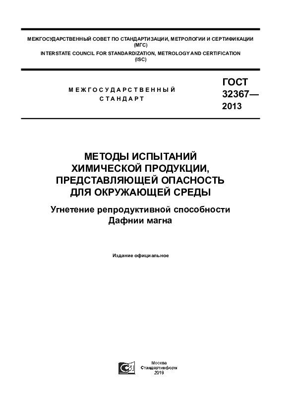 ГОСТ 32367-2013 Методы испытаний химической продукции, представляющей опасность для окружающей среды. Угнетение репродуктивной способности Дафнии магна