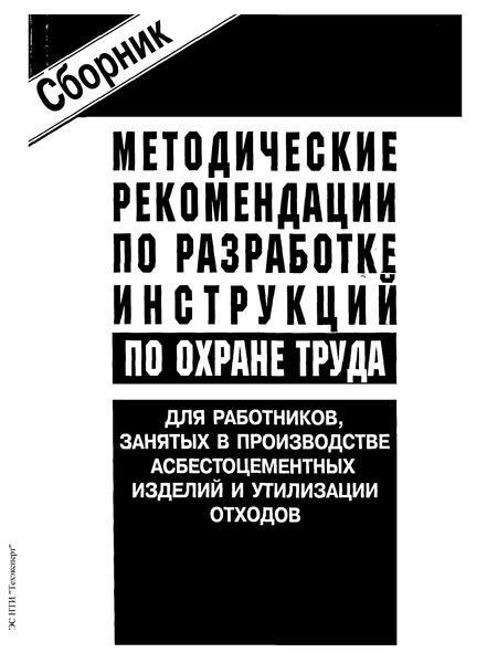 инструкции по охране труда подсобного рабочего на производстве