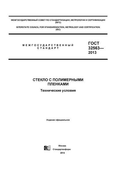 ГОСТ 32563-2013 Стекло с полимерными пленками. Технические условия
