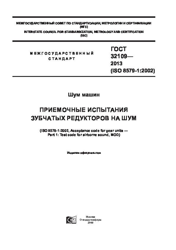 ГОСТ 32109-2013 Шум машин. Приемочные испытания зубчатых редукторов на шум