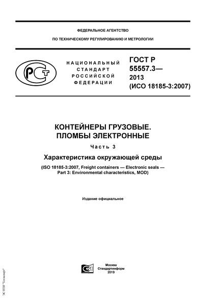 ГОСТ Р 55557.3-2013 Контейнеры грузовые. Пломбы электронные. Часть 3. Характеристика окружающей среды