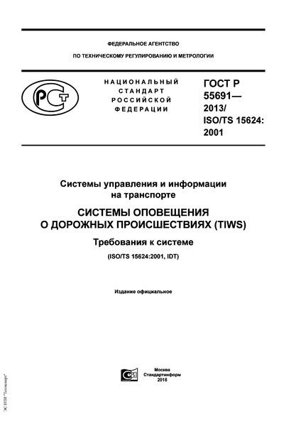 ГОСТ Р 55691-2013 Системы управления и информации на транспорте. Системы оповещения о дорожных происшествиях (TIWS). Требования к системе