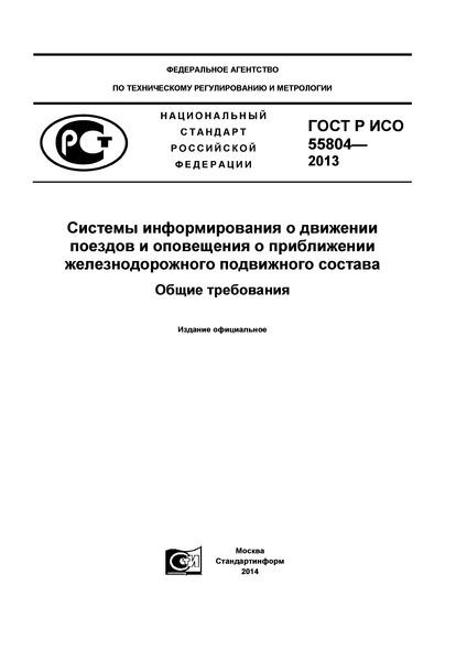 ГОСТ Р 55804-2013 Системы информирования о движении поездов и оповещения о приближении железнодорожного подвижного состава. Общие требования