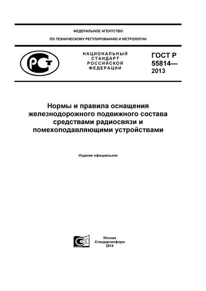 ГОСТ Р 55814-2013 Нормы и правила оснащения железнодорожного подвижного состава средствами радиосвязи и помехоподавляющими устройствами