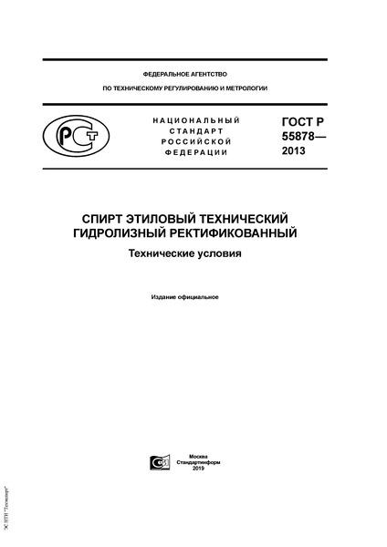ГОСТ Р 55878-2013 Спирт этиловый технический гидролизный ректификованный. Технические условия