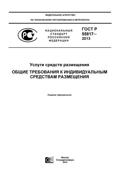 ГОСТ Р 55817-2013 Услуги средств размещения. Общие требования к индивидуальным средствам размещения