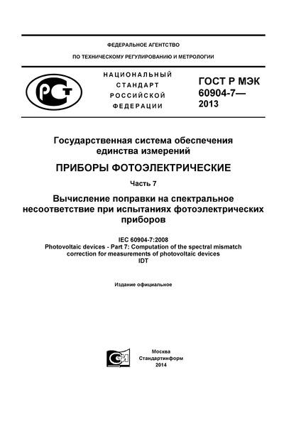 ГОСТ Р МЭК 60904-7-2013 Государственная система обеспечения единства измерений. Приборы фотоэлектрические. Часть 7. Вычисление поправки на спектральное несоответствие при испытаниях фотоэлектрических приборов