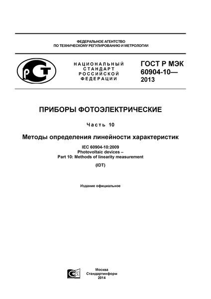 ГОСТ Р МЭК 60904-10-2013 Приборы фотоэлектрические. Часть 10. Методы определения линейности характеристик