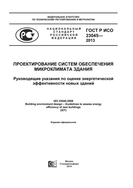 ГОСТ Р ИСО 23045-2013 Проектирование систем обеспечения микроклимата здания. Руководящие указания по оценке энергетической эффективности новых зданий