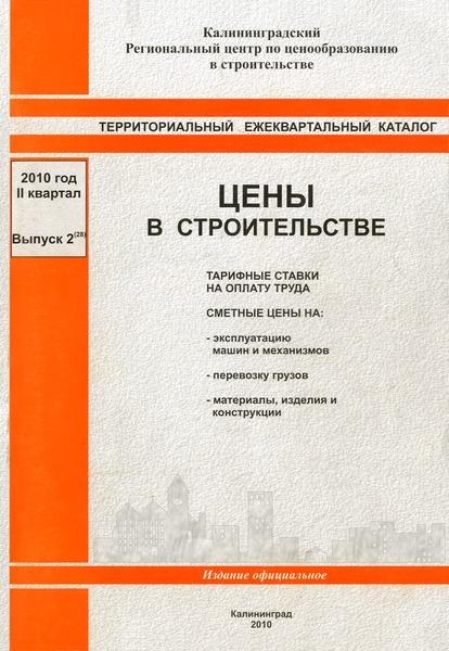 Выпуск 2(28) Территориальный ежеквартальный каталог