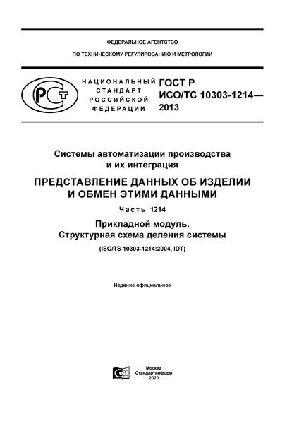 ГОСТ Р ИСО/ТС 10303-1214-2013
