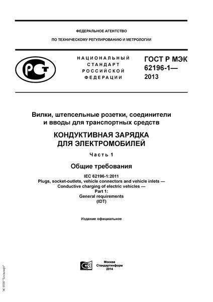 ГОСТ Р МЭК 62196-1-2013 Вилки, штепсельные розетки, соединители и вводы для транспортных средств. Кондуктивная зарядка для электромобилей. Часть 1. Общие требования