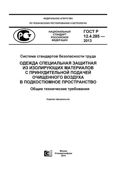 ГОСТ Р 12.4.285-2013 Система стандартов безопасности труда. Одежда специальная защитная из изолирующих материалов с принудительной подачей очищенного воздуха в подкостюмное пространство. Общие технические требования