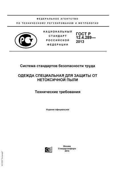 ГОСТ Р 12.4.289-2013 Система стандартов безопасности труда. Одежда специальная для защиты от нетоксичной пыли. Технические требования