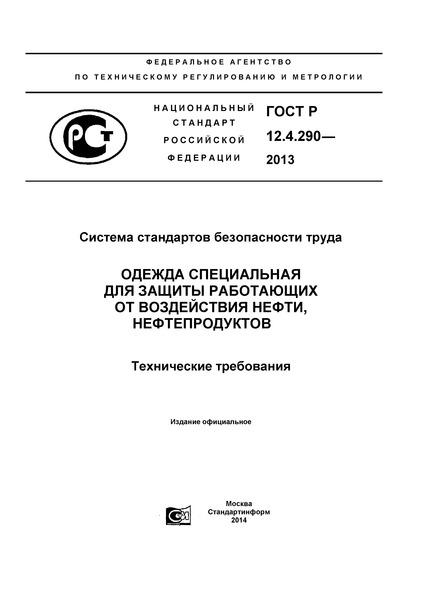 ГОСТ Р 12.4.290-2013 Система стандартов безопасности труда. Одежда специальная для защиты работающих от воздействия нефти, нефтепродуктов. Технические требования