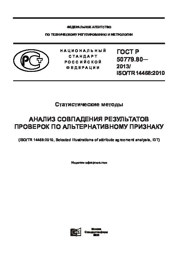ГОСТ Р 50779.80-2013 Статистические методы. Анализ совпадения результатов проверок по альтернативному признаку
