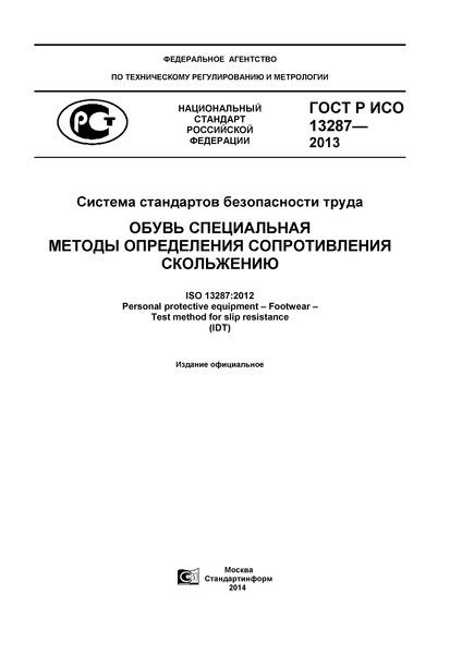 ГОСТ Р ИСО 13287-2013 Система стандартов безопасности труда. Обувь специальная. Методы определения сопротивления скольжению