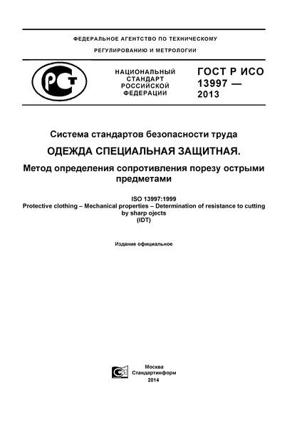 ГОСТ Р ИСО 13997-2013 Система стандартов безопасности труда. Одежда специальная защитная. Метод определения сопротивления порезу острыми предметами