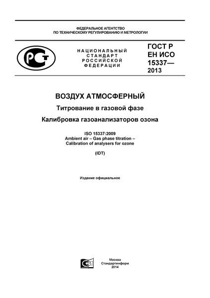 ГОСТ Р ИСО 15337-2013 Воздух атмосферный. Титрование в газовой фазе. Калибровка газоанализаторов озона