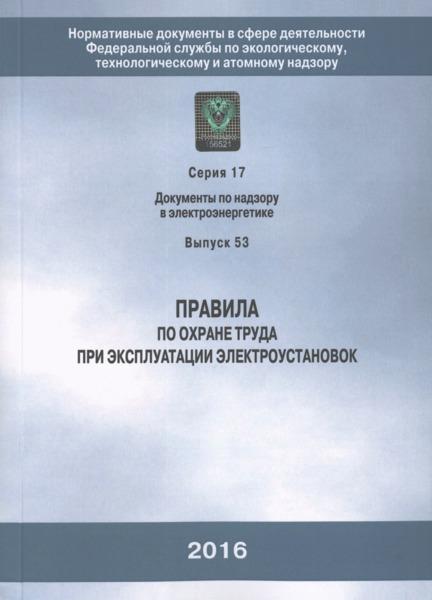 Приказ 328н Правила по охране труда при эксплуатации электроустановок