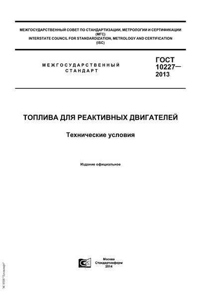 ГОСТ 10227-2013 Топлива для реактивных двигателей. Технические условия