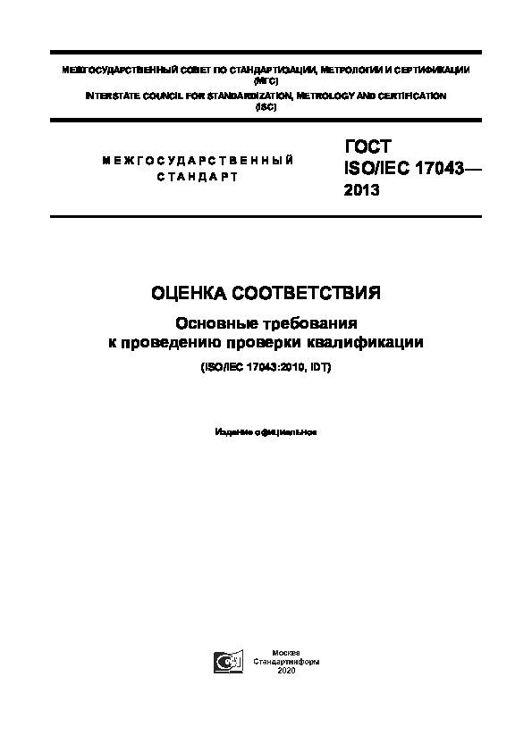 ГОСТ ISO/IEC 17043-2013 Оценка соответствия. Основные требования к проведению проверки квалификации