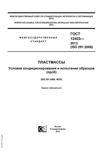 ГОСТ 12423-2013 Пластмассы. Условия кондиционирования и испытания образцов (проб)