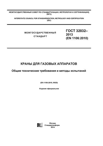 ГОСТ 32032-2013 Краны для газовых аппаратов. Общие технические требования и методы испытаний