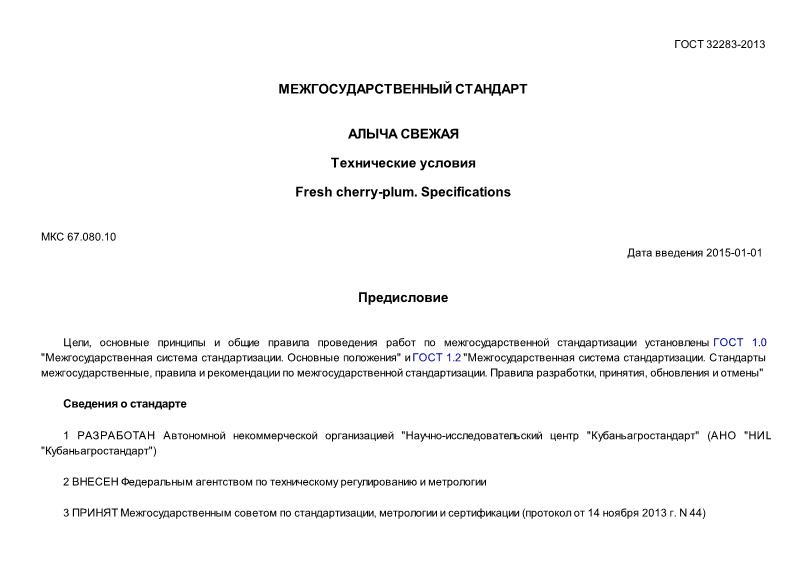 ГОСТ 32283-2013 Алыча свежая. Технические условия