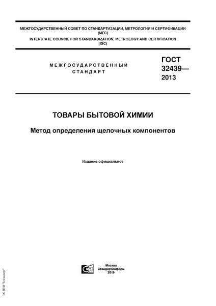 ГОСТ 32439-2013 Товары бытовой химии. Метод определения щелочных компонентов