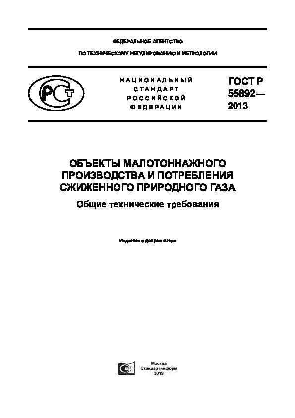 ГОСТ Р 55892-2013 Объекты малотоннажного производства и потребления сжиженного природного газа. Общие технические требования