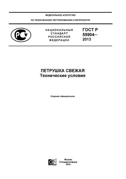 ГОСТ Р 55904-2013 Петрушка свежая. Технические условия