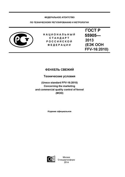 ГОСТ Р 55905-2013 Фенхель свежий. Технические условия
